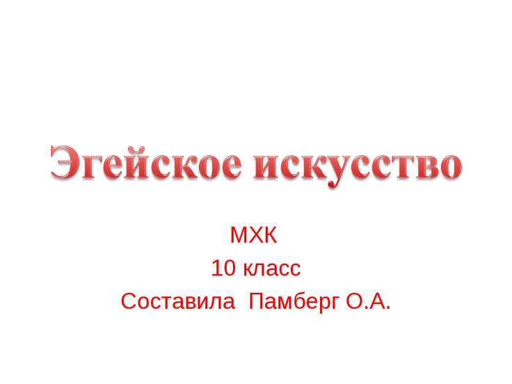 МХК 10 класс Составила Памберг О.А.