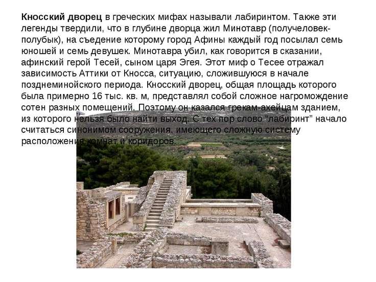 Кносский дворец в греческих мифах называли лабиринтом. Также эти легенды твер...