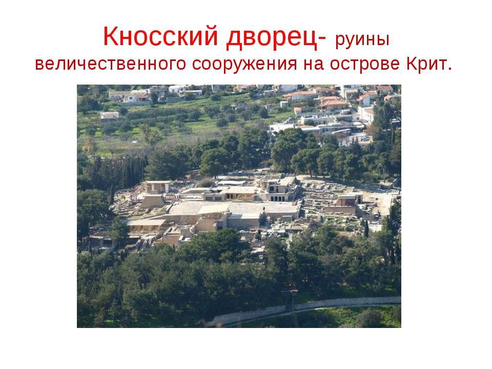 Кносский дворец- руины величественного сооружения на острове Крит.