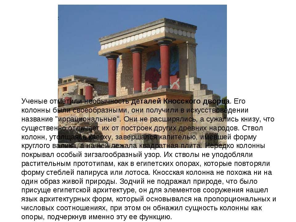 Ученые отметили необычность деталей Кносского дворца. Его колонны были своеоб...