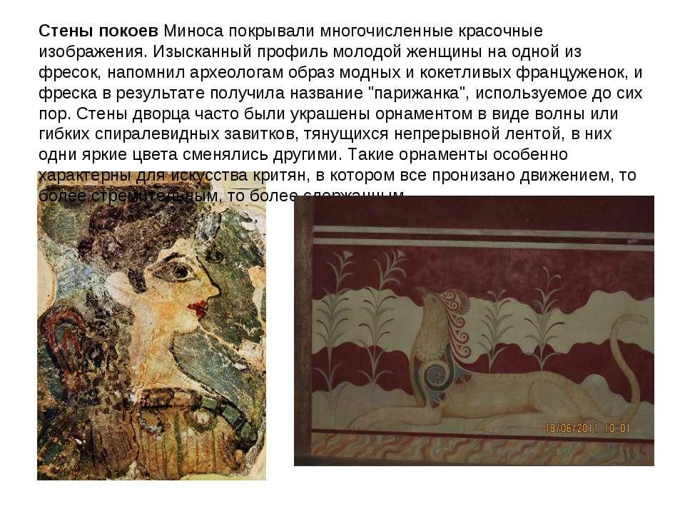 Стены покоев Миноса покрывали многочисленные красочные изображения. Изысканны...