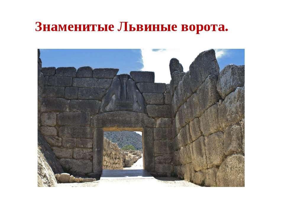 Знаменитые Львиные ворота.