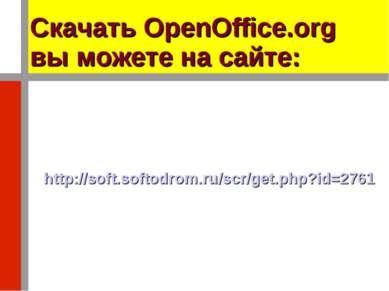 Скачать OpenOffice.org вы можете на сайте: http://soft.softodrom.ru/scr/get.p...
