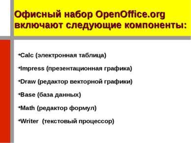 Офисный набор OpenOffice.org включают следующие компоненты: Calc (электронная...