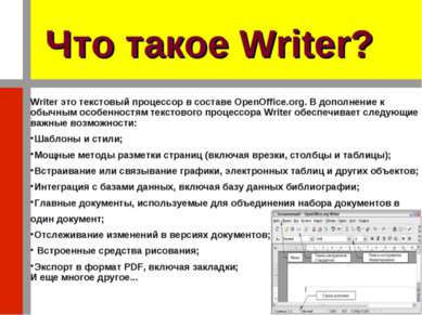 Что такое Writer? Writer это текстовый процессор в составе OpenOffice.org. В ...