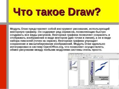 Что такое Draw? Модуль Draw представляет собой инструмент рисования, использу...