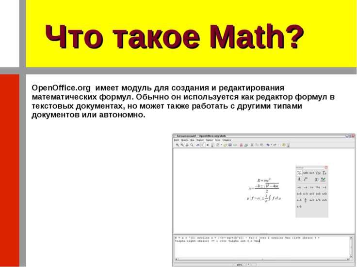 Что такое Math? OpenOffice.org имеет модуль для создания и редактирования мат...