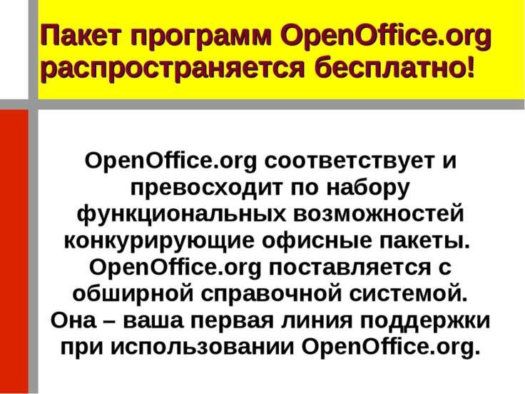 Пакет программ OpenOffice.org распространяется бесплатно! OpenOffice.org соот...