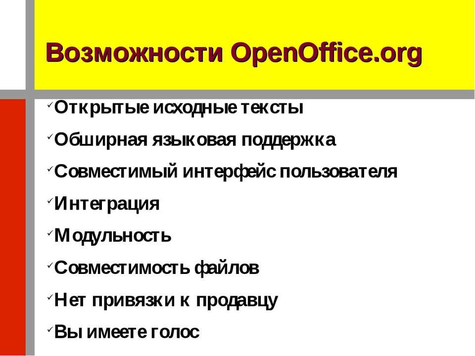 Возможности OpenOffice.org Открытые исходные тексты Обширная языковая поддерж...