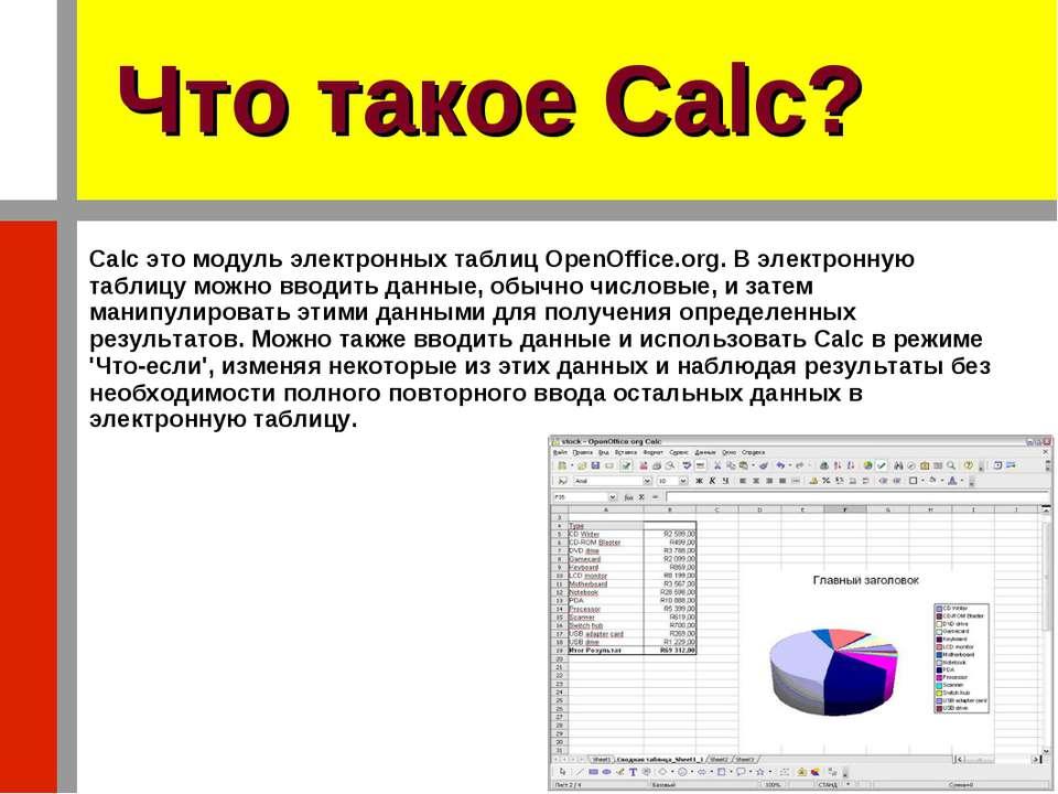 Что такое Calc? Calc это модуль электронных таблиц OpenOffice.org. В электрон...