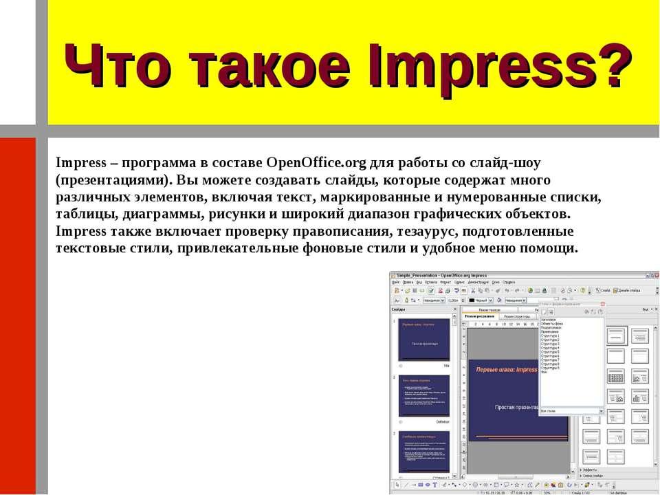 Что такое Impress? Impress – программа в составе OpenOffice.org для работы со...