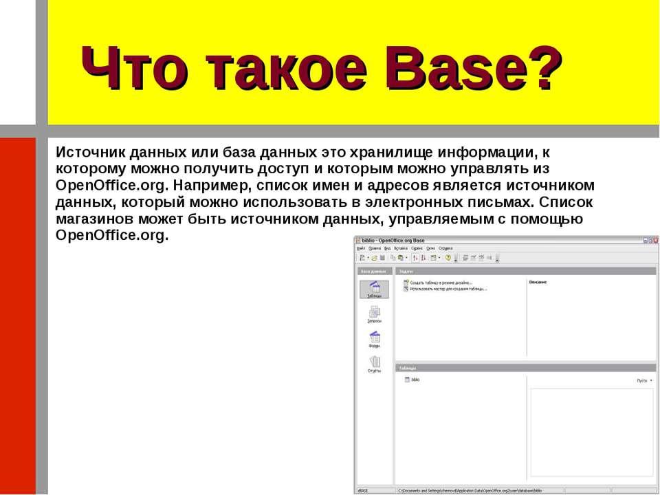 Что такое Base? Источник данных или база данных это хранилище информации, к к...