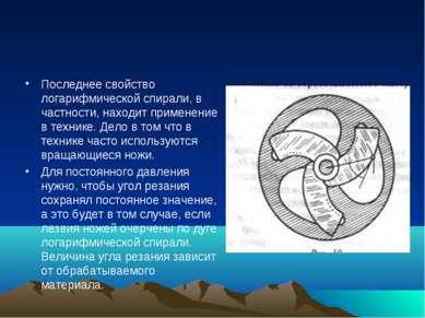 Последнее свойство логарифмической спирали, в частности, находит применение в...