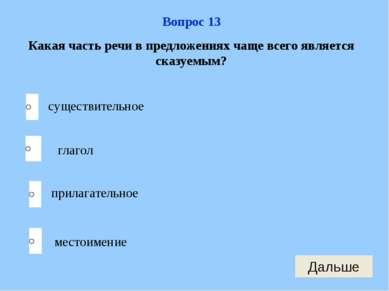глагол прилагательное местоимение существительное Вопрос 13 Какая часть речи ...
