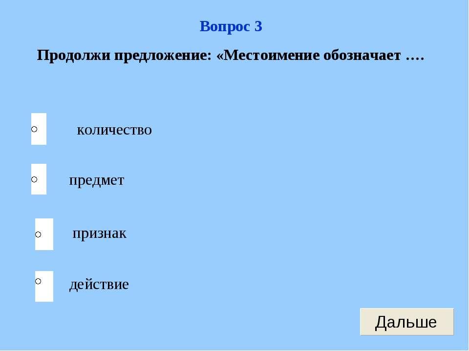количество предмет признак действие Вопрос 3 Продолжи предложение: «Местоимен...