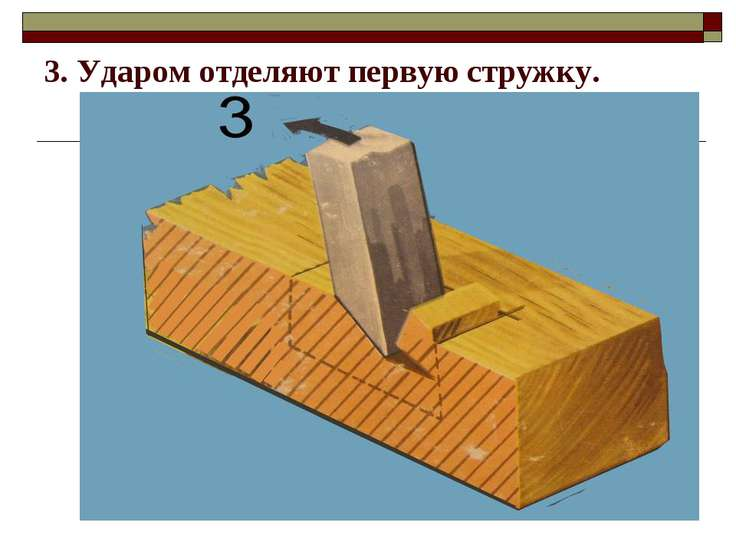 3. Ударом отделяют первую стружку.