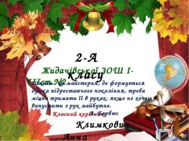 Жидачівської ЗОШ І-ІІІст.№2 Класний керівник: Климкович Анна Ярославівна 2-А ...