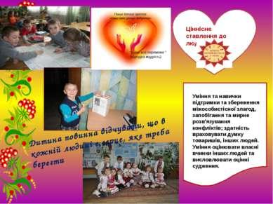 Ціннісне ставлення до людей Уміння та навички підтримки та збереження міжособ...