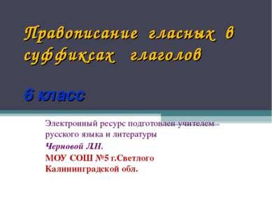 Правописание гласных в суффиксах глаголов 6 класс Электронный ресурс подготов...