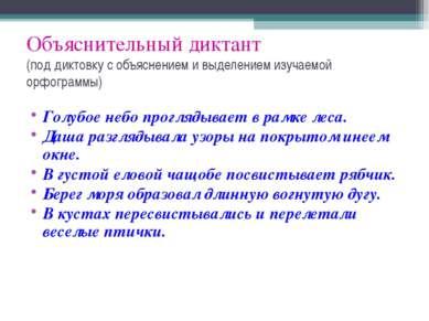 Объяснительный диктант (под диктовку с объяснением и выделением изучаемой орф...