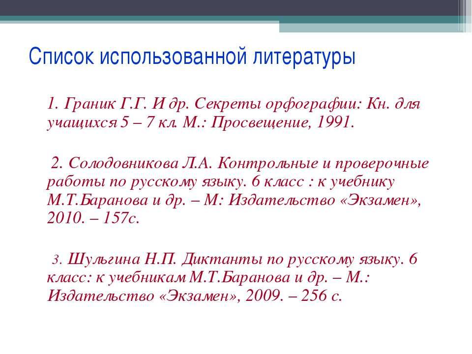 Список использованной литературы 1. Граник Г.Г. И др. Секреты орфографии: Кн....