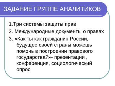 ЗАДАНИЕ ГРУППЕ АНАЛИТИКОВ 1.Три системы защиты прав 2. Международные документ...