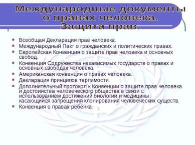 Всеобщая Декларация прав человека. Международный Пакт о гражданских и политич...