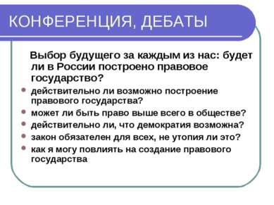 КОНФЕРЕНЦИЯ, ДЕБАТЫ Выбор будущего за каждым из нас: будет ли в России постро...