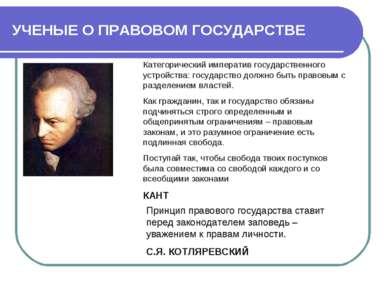 УЧЕНЫЕ О ПРАВОВОМ ГОСУДАРСТВЕ Категорический императив государственного устро...