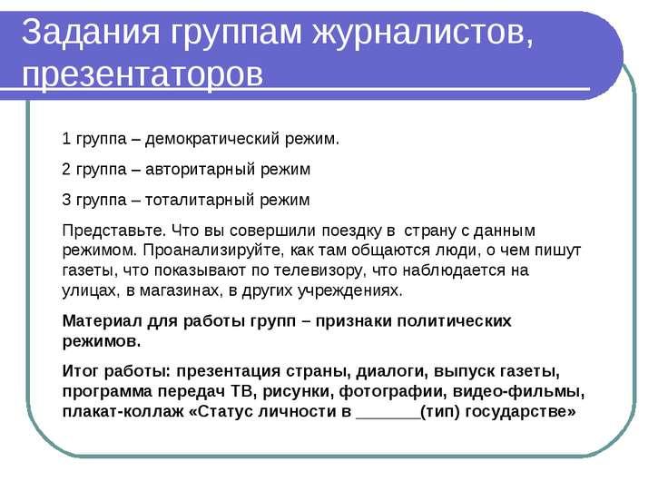 Задания группам журналистов, презентаторов 1 группа – демократический режим. ...