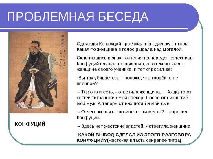 ПРОБЛЕМНАЯ БЕСЕДА КОНФУЦИЙ Однажды Конфуций проезжал неподалеку от горы. Кака...