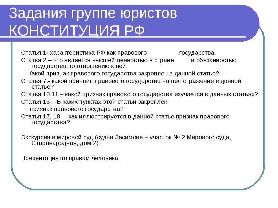 Задания группе юристов КОНСТИТУЦИЯ РФ Статья 1- характеристика РФ как правово...