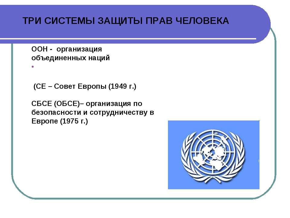 ТРИ СИСТЕМЫ ЗАЩИТЫ ПРАВ ЧЕЛОВЕКА ООН - организация объединенных наций http://...