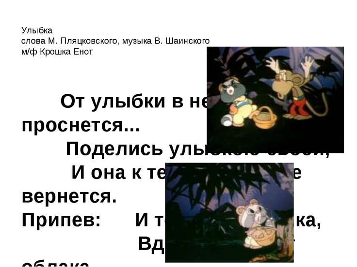 Улыбка слова М. Пляцковского, музыка В. Шаинского м/ф Крошка Енот 1. От улыбк...