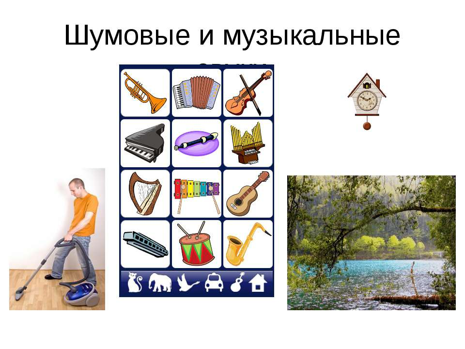 Звуки Природы Шумы