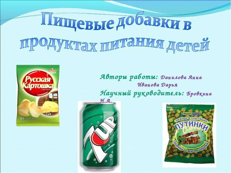 Авторы работы: Данилова Анна Иванова Дарья Научный руководитель: Бровкина Н.А.