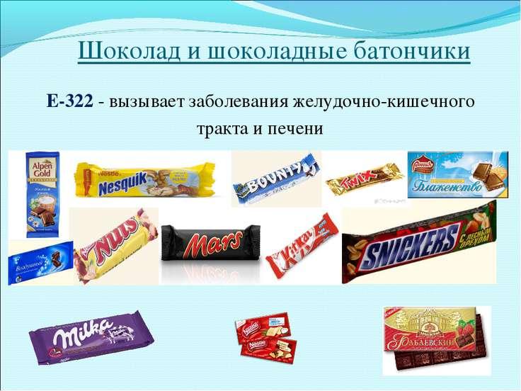 Шоколад и шоколадные батончики Е-322 - вызывает заболевания желудочно-кишечно...