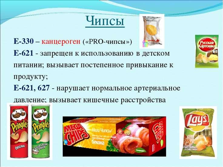Чипсы Е-330 – канцероген («PRO-чипсы») Е-621 - запрещен к использованию в дет...