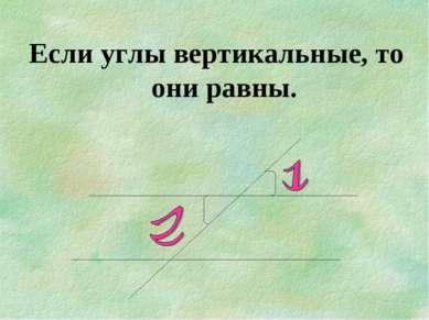 Если углы вертикальные, то они равны.