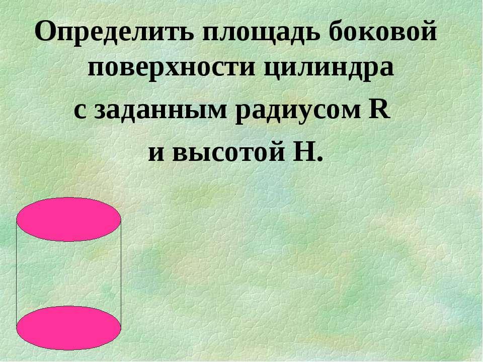 Определить площадь боковой поверхности цилиндра с заданным радиусом R и высот...
