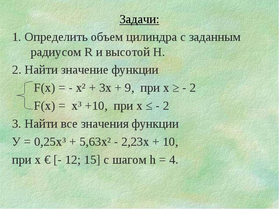 Задачи: 1. Определить объем цилиндра с заданным радиусом R и высотой H. 2. На...
