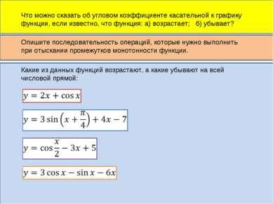 Что можно сказать об угловом коэффициенте касательной к графику функции, если...