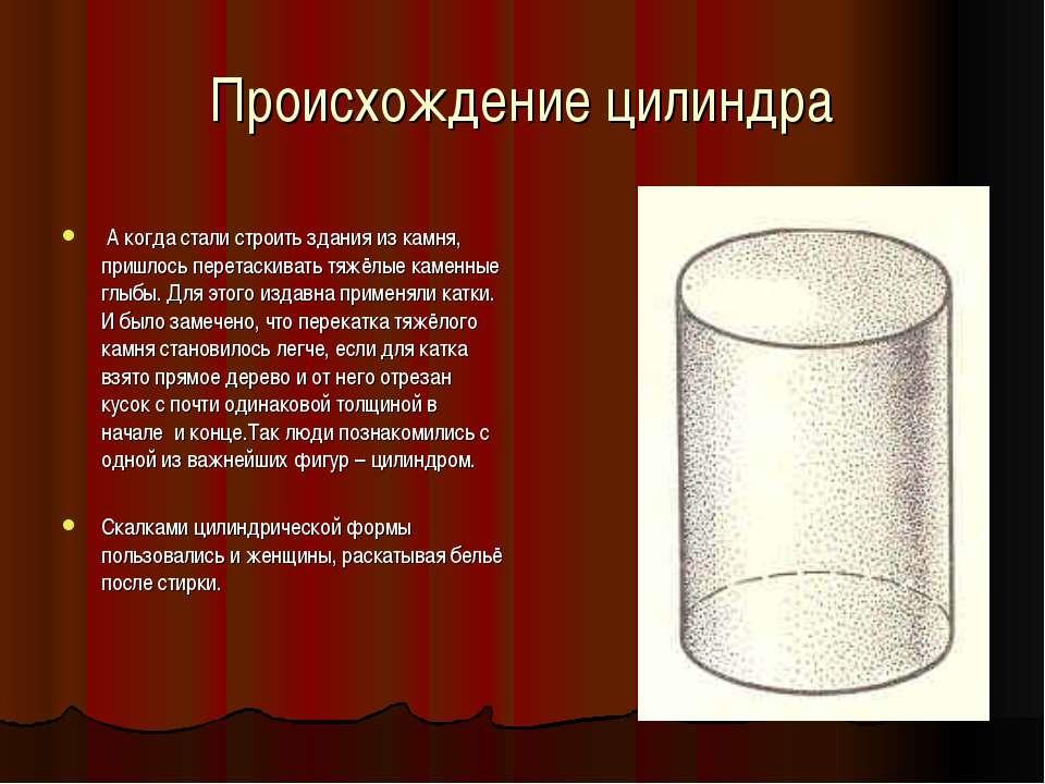Происхождение цилиндра А когда стали строить здания из камня, пришлось перета...