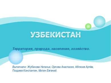 Территория, природа, население, хозяйство. Выполнили: Жубанова Наталья, Орлов...