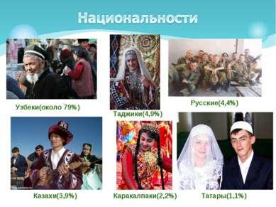 Узбеки(около 79%) Таджики(4,9%) Русские(4,4%) Казахи(3,9%) Каракалпаки(2,2%) ...