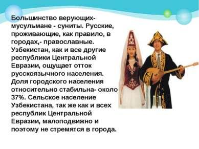 Большинство верующих- мусульмане - суниты. Русские, проживающие, как правило,...