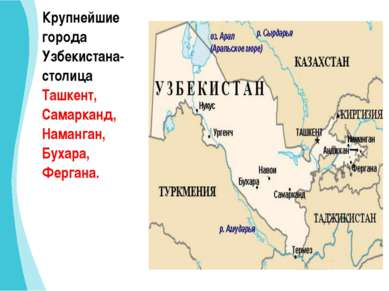 Крупнейшие города Узбекистана-столица Ташкент, Самарканд, Наманган, Бухара, Ф...