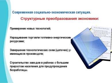 Современная социально-экономическая ситуация. Примирение новых технологий; На...