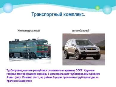 Транспортный комплекс. Железнодорожный автомобильный Трубопроводная сеть респ...
