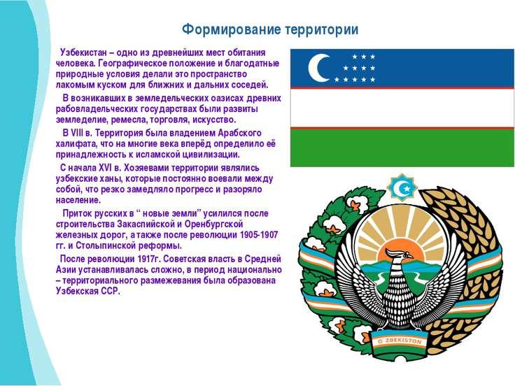 Формирование территории Узбекистан – одно из древнейших мест обитания человек...